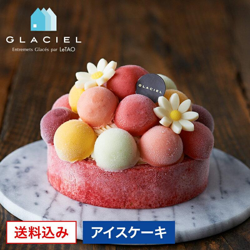 GLACIEL 【バルーン ド フリュイ 直径12cm】 アントルメグラッセ アイスケーキ アイスクリーム 母の日 ギフト 2019 送料無料 ケーキ プレゼント お取り寄せ 誕生日 バースデーケーキ アイス ルタオ
