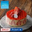 アイスケーキ ルタオ GLACIEL 【フレジエ 直径12cm】お歳暮 ギフト アイスクリーム 送料無料 クリスマス プレゼント …