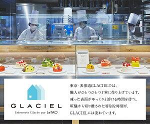 GLACIELコクシネルアイスケーキアイスクリームいちごバニラてんとう虫2017夏ギフトお中元お取り寄せスイーツギフト贈り物プレゼント