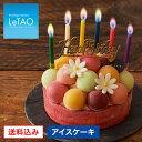 アイスケーキ ルタオ GLACIEL【バースデー バルーン ド フリュイ 4号 直径12cm(2名〜4名様】 バースデーケーキ 誕生日ケーキ 子供 アイスケーキ ギフト アイスクリーム 送料無料 誕生日 プレゼント 大人 アイス ケーキ お取り寄せ LeTAO