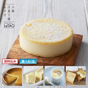 ルタオ クリスマスケーキ 季節替わりケーキセット ネー...