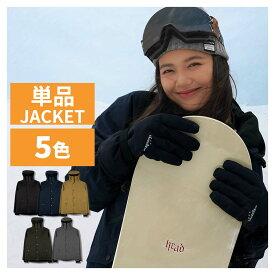 最終値下げ!スノーボードウェア スキーウェア ジャケット単品 レディース ボードウェア スノボウェア スノボ ウェア スノーボード スノボー スキー スノボーウェア スノーウェア ジャケット