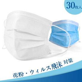 【お一人様2点まで】マスク 10枚×3袋 30枚 三層構造 使い捨て 男女兼用 レギュラーサイズ 3層保護 不織布マスク ブルー 青 花粉対策 花粉症対策 大人用