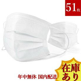 【在庫あり】 マスク 50枚 +1枚 (17枚×3袋) 三層構造 使い捨て 男女兼用 レギュラーサイズ 3層保護 不織布マスク ホワイト 白 花粉対策 花粉症対策 大人用