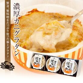【送料込】かに身、蟹味噌が熱々のチーズとソースにからむ「濃厚カニグラタン」3個セット【ギフト】