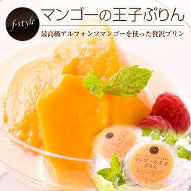 最高級アルフォンソマンゴー使用の贅沢プリン:マンゴーの王子ぷりん10個入り【ギフト】