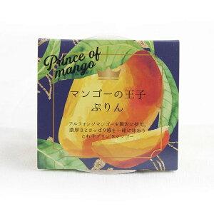 最高級アルフォンソマンゴー使用の贅沢プリン:マンゴーの王子ぷりん