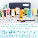 【送料込】夏の彩りセレクション 8個セット|ギフト、お祝い、お中元、夏のギフト