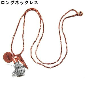 セール CATHAMMILL ロングネックレス ローズゴールドカラー 長めタイプ キャットハミル オーストラリア Long charm tassel necklace rose LOVE ラブチャーム タッセル 長い ハンドメイド 手作り 外国メー