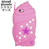 アウトレットValfreカワイイiphoneケースカワイイiphone6sケース可愛いiphone6ケースシリコンの貝殻ヴァルフェーSHELLULAR3DIPHONECASEかわいいスマホカバーシェルアイフォンカバー個性的なケース収納カバー保護巻貝タイプ夏らしい海外ブランド