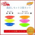 皿回しセット(緑・ピンク・オレンジ)