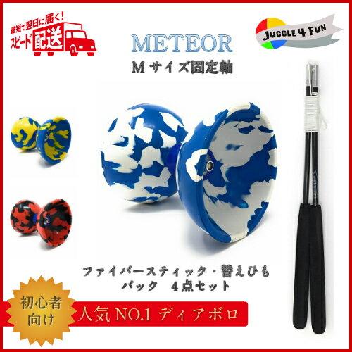 Mサイズ ディアボロ【METEOR】 マーブル 4点セット JUGGLE 4 FUN