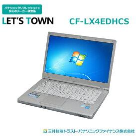 中古レッツノートCF-LX4EDHCS【動作A】【液晶A】【外観B】Windows7Pro搭載/Corei5/無線/A4/Panasonic Let'snote中古ノートパソコン(パナソニック/レッツノート/CF-LX4)