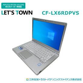 中古レッツノートCF-LX6RDPVS【動作A】【液晶A】【外観B】Windows10Pro搭載/Full HD/メモリ8GB/SSD256GB/Corei5/無線/A4/Panasonic Let'snote(パナソニック/レッツノート/CF-LX6)