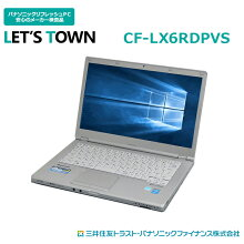 中古ノートパソコンPanasonicLet'snoteCF-LX6RDPVS(Corei5/無線LAN/B5モバイル)Windows10Pro搭載リフレッシュPC【中古】【Bランク】