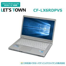 【特価品バナー掲載品!!限定50台!!】中古レッツノートCF-LX6RDPVS【動作A】【液晶A】【外観B】Windows10Pro搭載/Full HD/メモリ8GB/SSD256GB/Corei5/無線/A4/Panasonic Let'snote(パナソニック/レッツノート/CF-LX6)