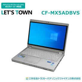中古レッツノートCF-MX5ADBVS【動作A】【液晶B】【外観B】Windows10Pro搭載/Full HD/2in1/Corei5/メモリ4GB/SSD128GB/無線/A4/Panasonic Let'snote中古ノートパソコン(パナソニック/レッツ/CF-MX5)