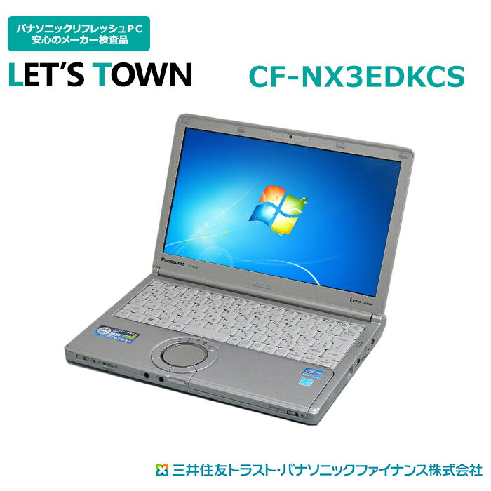 ※新品バッテリーに交換済み※中古レッツノートCF-NX3EDKCS【動作S】【液晶S】【外観B】Windows7Pro搭載/SSD/Corei5/無線/B5/モバイル/Panasonic Let'snote中古ノートパソコン(パナソニック/レッツノート/NX3)