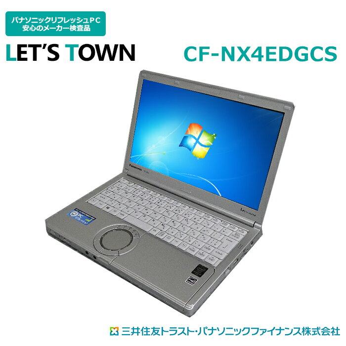 中古レッツノートCF-NX4EDGCS【動作A】【液晶A】【外観B】Windows7Pro搭載 /Corei5/無線/B5/モバイル/Panasonic Let'snote中古ノートパソコン(パナソニック/レッツノート)