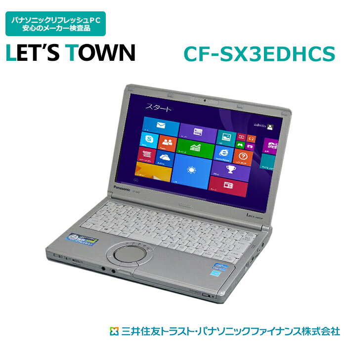 ※新品バッテリーに交換済み※中古レッツノートCF-SX3EDHCS【動作A】【液晶B】【外観B】Windows8Pro搭載/Corei5/無線/B5/モバイル/Panasonic Let'snote中古ノート(パナソニック/レッツノート/CF-SX3)