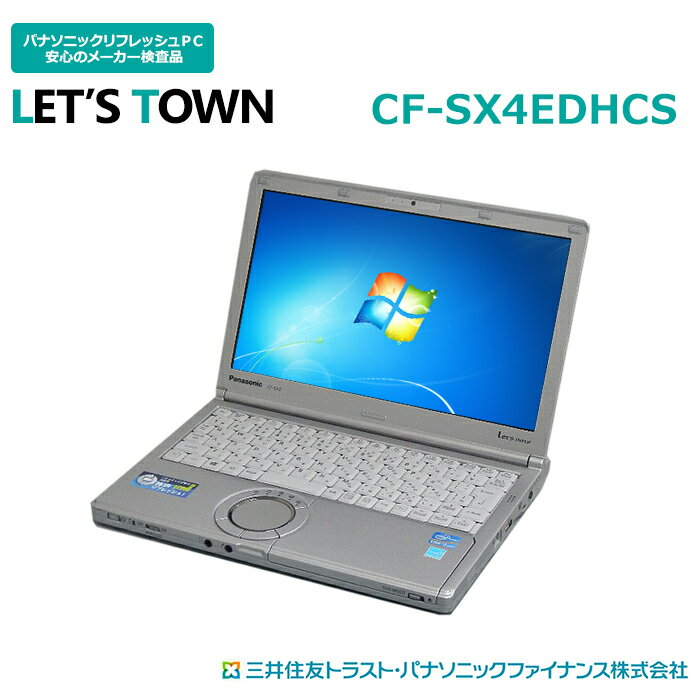 ※新品バッテリーに交換済み※中古レッツノートCF-SX4EDHCS【動作A】【液晶A】【外観B】Windows7Pro搭載 /Corei5/無線/B5/モバイル/Panasonic Let'snote中古ノートパソコン(パナソニック/レッツノート)