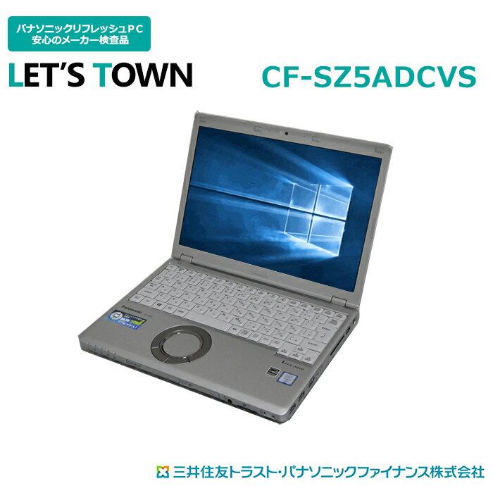 中古レッツノートCF-SZ5ADCVS【動作A】【液晶B】【外観B】Windows10Pro搭載/Corei5/無線/B5モバイル/Panasonic Let'snote中古ノートパソコン(パナソニック/レッツノート/SZ5)