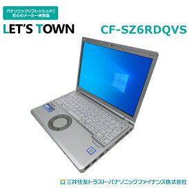 中古レッツノートCF-SZ6RDQVS【動作A】【液晶A】【外観B】Windows10Pro搭載/Corei5/メモリ8GB/SSD256GB/無線/B5モバイル/Panasonic Let'snote中古ノートパソコン(パナソニック/レッツノート/SZ6)