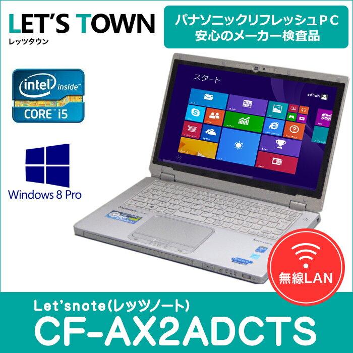 中古レッツノートCF-AX2ADCTS【動作A】【液晶A】【外観B】Windows8Pro搭載/SSD/Corei5/無線/B5/モバイル/Panasonic Let'snote中古ノートパソコン(パナソニック/レッツノート/CF-AX2)