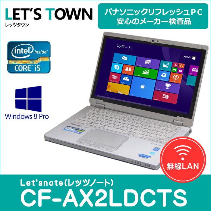 中古レッツノートCF-AX2LDCTS【動作A】【液晶B】【外観B】Windows8Pro搭載/Corei5/無線/B5/モバイル/Panasonic Let'snote中古ノートパソコン(パナソニック/レッツノート/CF-AX2)