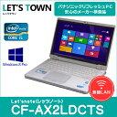 中古レッツノートCF-AX2LDCTS【動作A】【液晶A】【外観B】Windows8Pro搭載/Corei5/無線/B5/モバイル/Panasonic Let'snote中古ノートパソコン(パナソニッ
