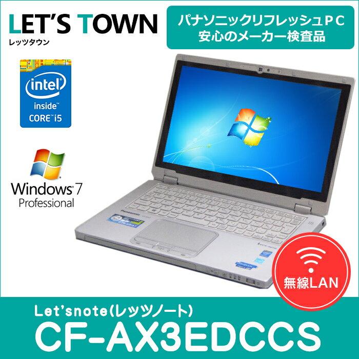 中古レッツノートCF-AX3EDCCS【動作A】【液晶B】【外観B】Windows7Pro搭載/SSD/Corei5/無線/B5/モバイル/Panasonic Let'snote中古ノートパソコン(パナソニック/レッツノート/CF-AX3)