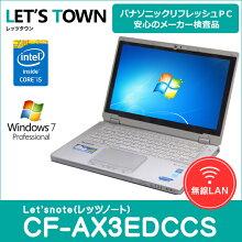 中古ノートパソコンPanasonicLet'snoteCF-AX3EDCCS(Corei5/無線LAN/B5モバイル)Windows7Pro搭載リフレッシュPC【中古】【Bランク】