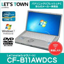 中古ノートパソコンPanasonicLet'snoteCF-B11AWDCS(Corei5/無線LAN/A4サイズ)Windows7Pro搭載リフレッシュPC【中古】【Bランク】