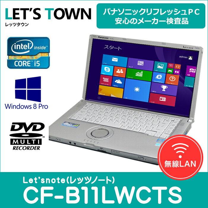 中古レッツノートCF-B11LWCTS【動作A】【液晶B】【外観B】Windows8Pro搭載/Corei5/無線/A4/Panasonic Let'snote中古ノートパソコン(パナソニック/レッツノート/CF-B11)
