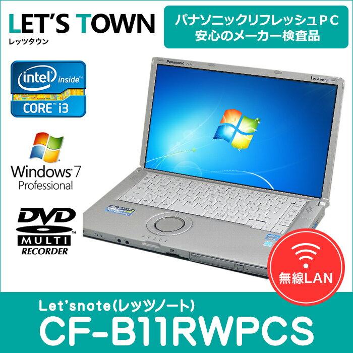 中古レッツノートCF-B11RWPCS【動作A】【液晶B】【外観B】Windows7Pro搭載/Corei3/無線/A4/Panasonic Let'snote中古ノートパソコン(パナソニック/レッツノート/CF-B11)