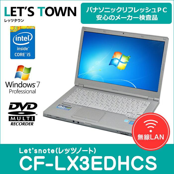 中古レッツノートCF-LX3EDHCS【動作A】【液晶A】【外観B】Windows7Pro搭載/Corei5/無線/A4/Panasonic Let'snote中古ノートパソコン(パナソニック/レッツノート/CF-LX3)