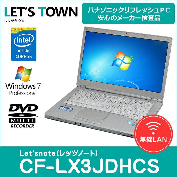 中古レッツノートCF-LX3JDHCS【動作A】【液晶A】【外観B】Windows7Pro搭載/Corei5/無線/A4/Panasonic Let'snote中古ノートパソコン(パナソニック/レッツノート)