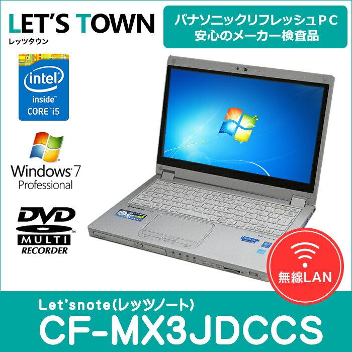 中古レッツノートCF-MX3JDCCS【動作A】【液晶A】【外観B】Windows7Pro搭載/Full HD/2in1/SSD/Corei5/無線/B5/モバイル/Panasonic Let'snote中古ノートパソコン(パナソニック/レッツノート/CF-MX3)