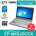 中古レッツノートCF-MX3JDCCS【動作A】【液晶B】【外観B】Windows7Pro搭載/2in1/SSD/Corei5/無線/B5/モバイル/Panasonic Let'snote中古ノートパ