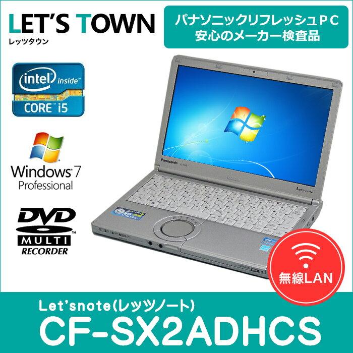中古レッツノートCF-SX2ADHCS【動作A】【液晶A】【外観B】Windows7Pro搭載/Corei5/無線/B5/モバイル/Panasonic Let'snote中古ノートパソコン(パナソニック/レッツノート/CF-SX2)