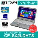 中古レッツノートCF-SX2LDHTS【動作S】【液晶S】【外観B】Windows8Pro搭載/Corei5/無線/B5/モバイル/Panasonic Let'... ランキングお取り寄せ