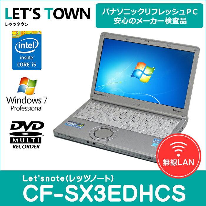 中古レッツノートCF-SX3EDHCS【動作A】【液晶A】【外観B】Windows7Pro搭載/Corei5/無線/B5/モバイル/Panasonic Let'snote中古ノートパソコン(パナソニック/レッツノート/CF-SX3)