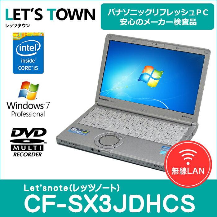 中古レッツノートCF-SX3JDHCS【動作A】【液晶A】【外観B】Windows7Pro搭載/Corei5/無線/B5/モバイル/Panasonic Let'snote中古ノートパソコン(パナソニック/レッツノート/CF-SX3)