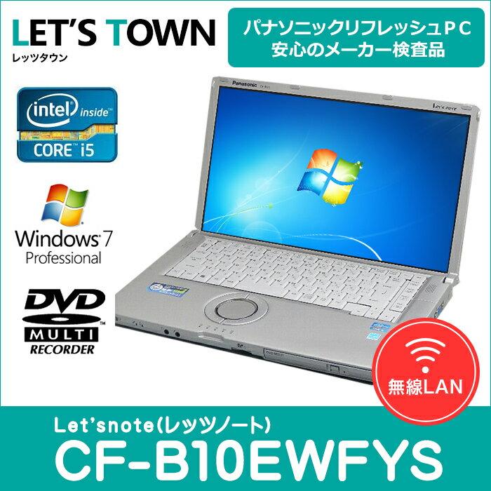中古レッツノートCF-B10EWFYS【動作A】【液晶A】【外観B】Windows7Pro搭載/Corei5/無線/A4/Panasonic Let'snote中古ノートパソコン(パナソニック/レッツノート/CF-B10)