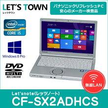 中古ノートパソコンPanasonicLet'snoteCF-SX2ADHCS(Corei5/無線LAN/B5モバイル)Windows8Pro搭載リフレッシュPC【中古】【Bランク】