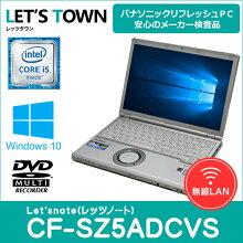 中古レッツノートCF-SZ5ADCVS【動作A】【液晶B】【外観B】Windows10Pro搭載(Corei5/無線/B5/モバイル)PanasonicLet'snote中古ノートパソコン(パナソニック/レッツノート)