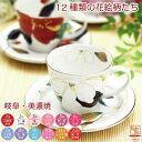 和藍 花ものがたり コーヒー碗皿 全12種 | おしゃれ プレゼント 祝い ギフト 日本製 夫婦 カップ 誕生日 家族 美濃焼 …