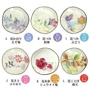 和藍花ものがたり12ヶ月小皿|取り皿おしゃれお皿皿食器プレートセットオシャレ陶器美濃焼き可愛い和風小皿日本製お揃い家族夫婦新築祝いセラミック藍