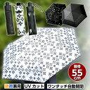 【紗々藍】晴雨兼用 折りたたみ傘(全3種)55cm傘 雨 かさ 日傘 UVカット 日焼け 梅雨 夏 折り畳み傘 かわいい ワンタ…