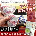 【送料無料】美濃焼「和藍」ブランド仲良し夫婦茶碗・湯呑&お箸&縁起茶8点セット(全3柄)(専用ギフトBOX入り) |ギ…